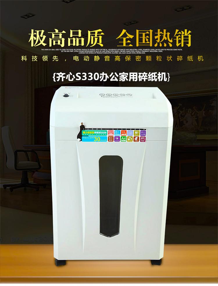 齐心s330 强力保密型碎纸机