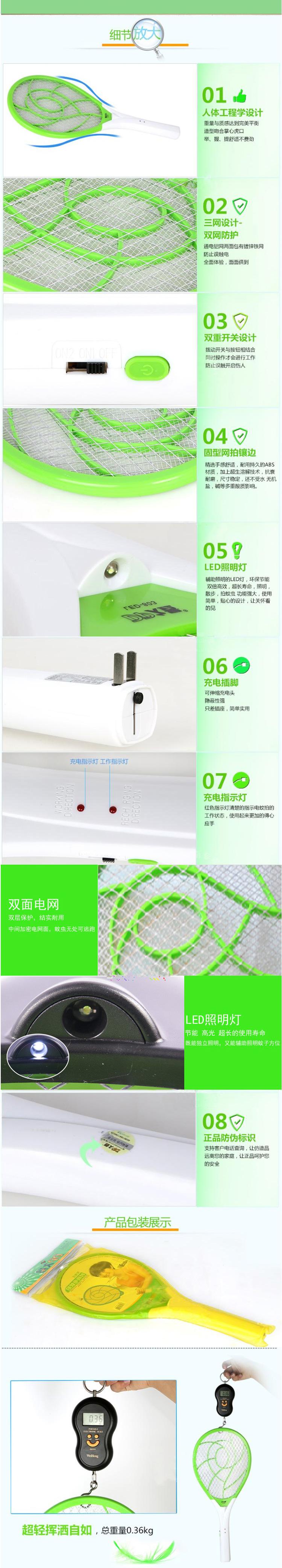久量led-803 充电式led强力电蚊拍