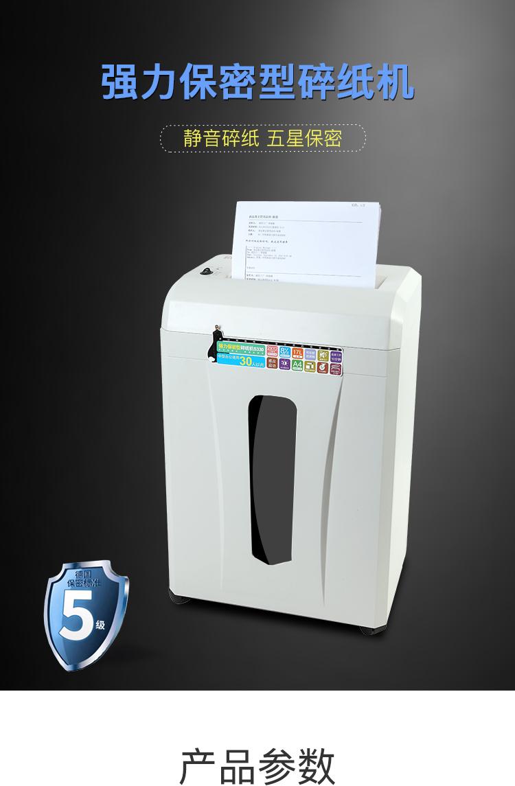 齐心s330 强力保密型碎纸机 2×12mm/8张纸/17l/单入口/续航10min