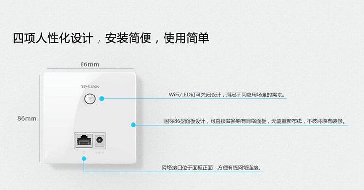 无线ap与面板的接线图