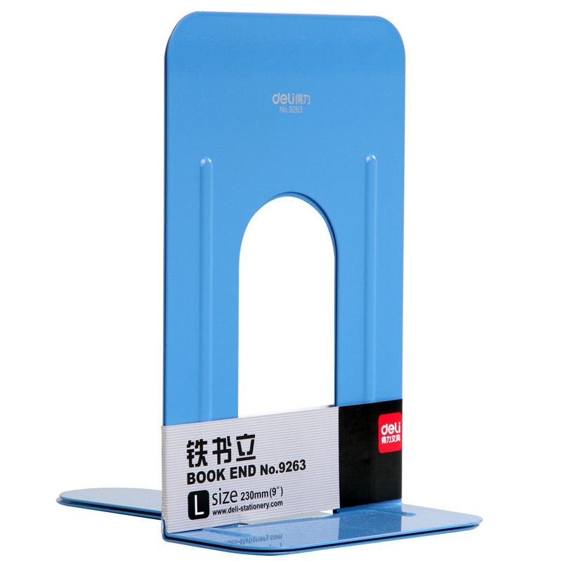 得力 9263 商务型通用铁书立9寸 蓝色