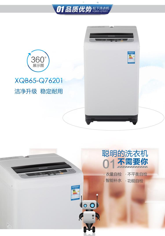 松下xqb65-q76201 6.5公斤全自动波轮洗衣机 灰