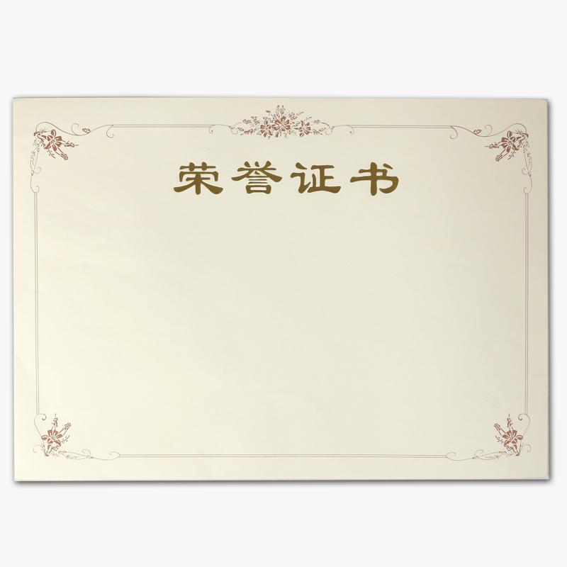 国产12k 120g荣誉证书空白内芯 白