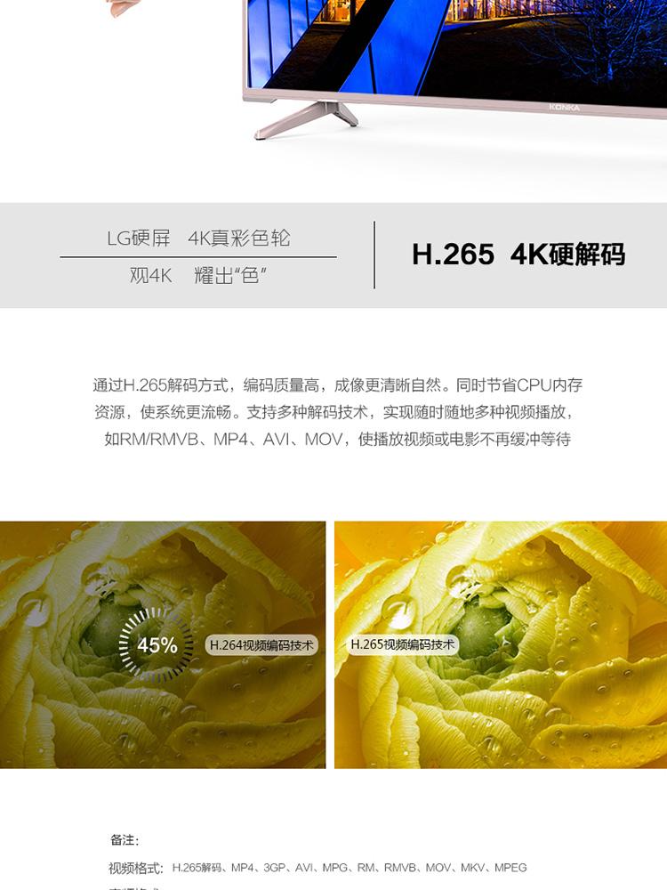 康佳led40r6000u led液晶电视机