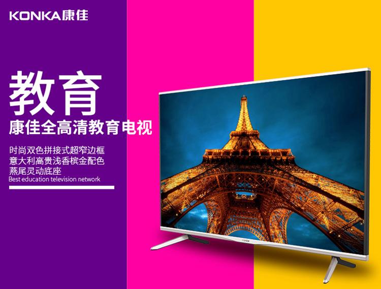 康佳led43g9200u led液晶电视机 43英寸 金色
