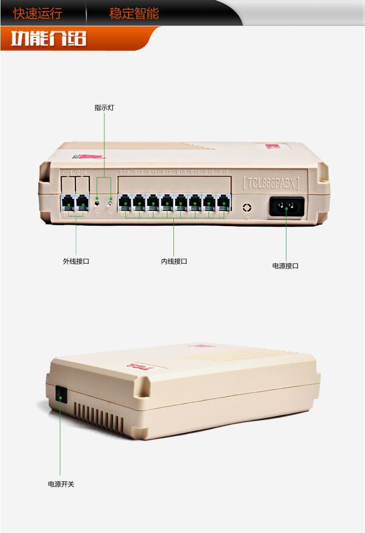 集团程控三方通话来电显示电话交换机