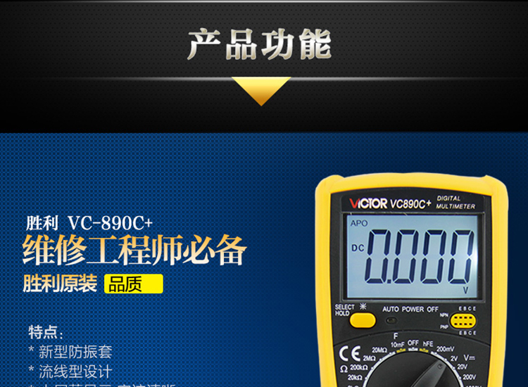 胜利仪器 vc890c+ 数字万用表