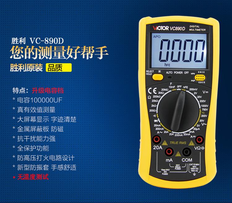 胜利仪器 vc890c  数字万用表 黄色