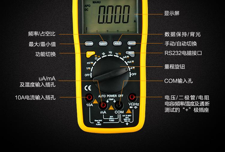胜利仪器 vc86e 数字万用表