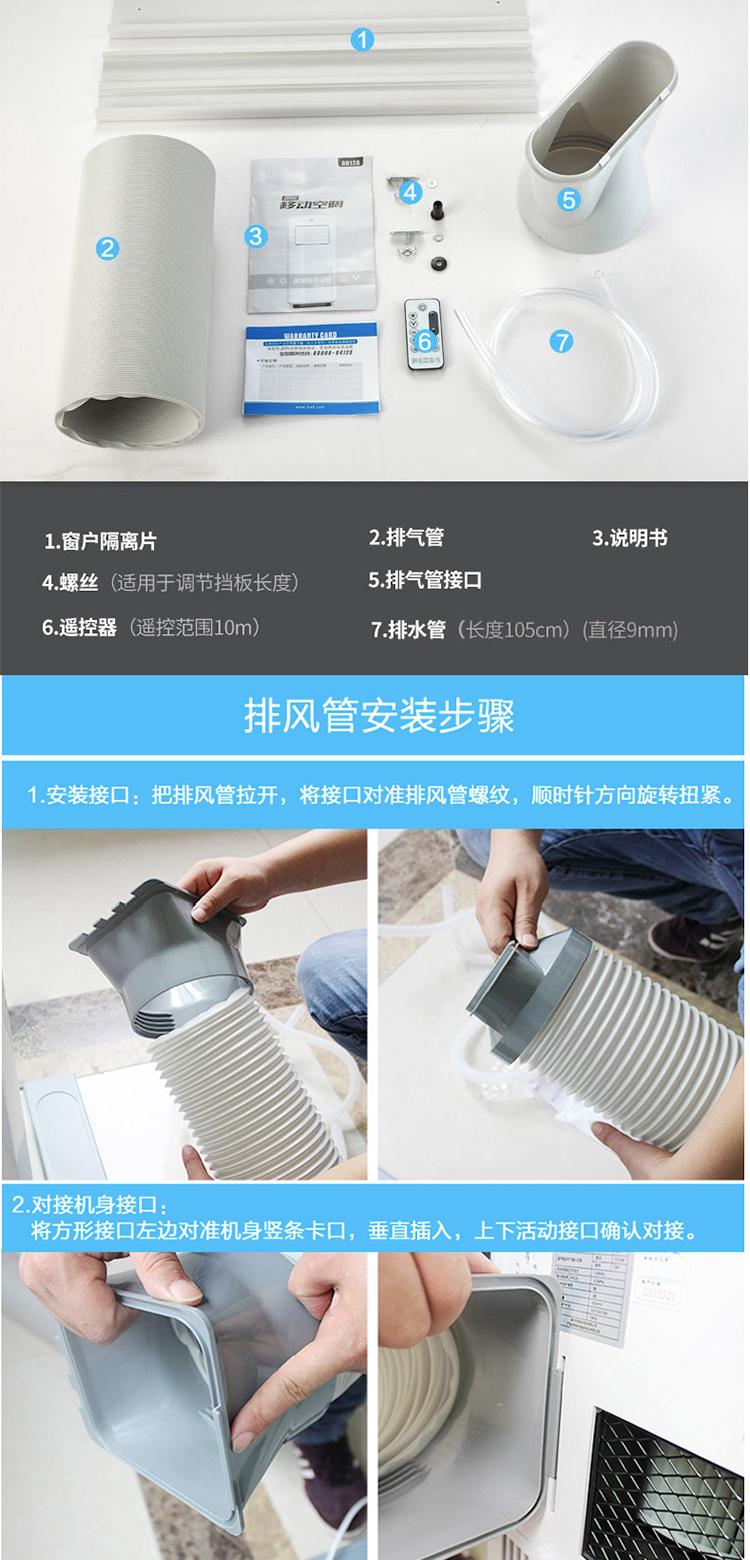 荣事达 kyr-32w/a 1.5p冷暖移动风扇免安装