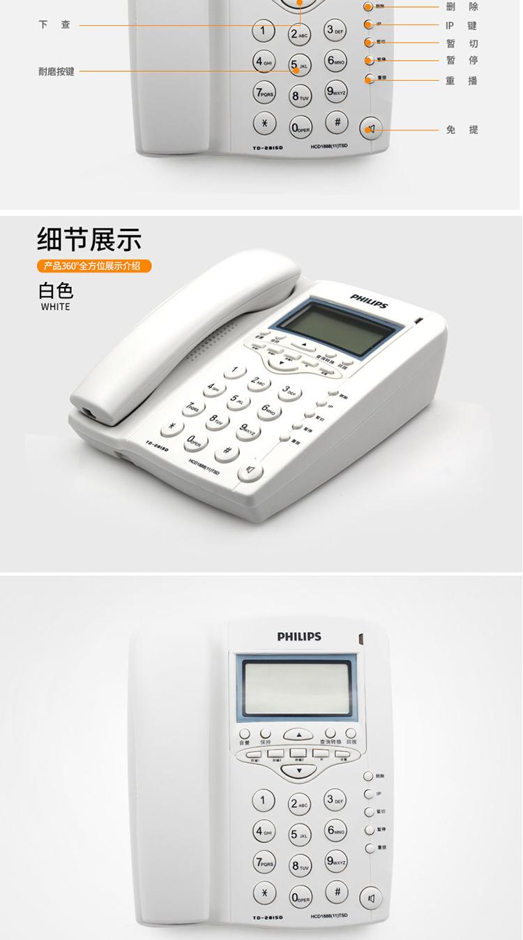 飞利浦 td-2815d 来电显示电话机 黑 单位:台