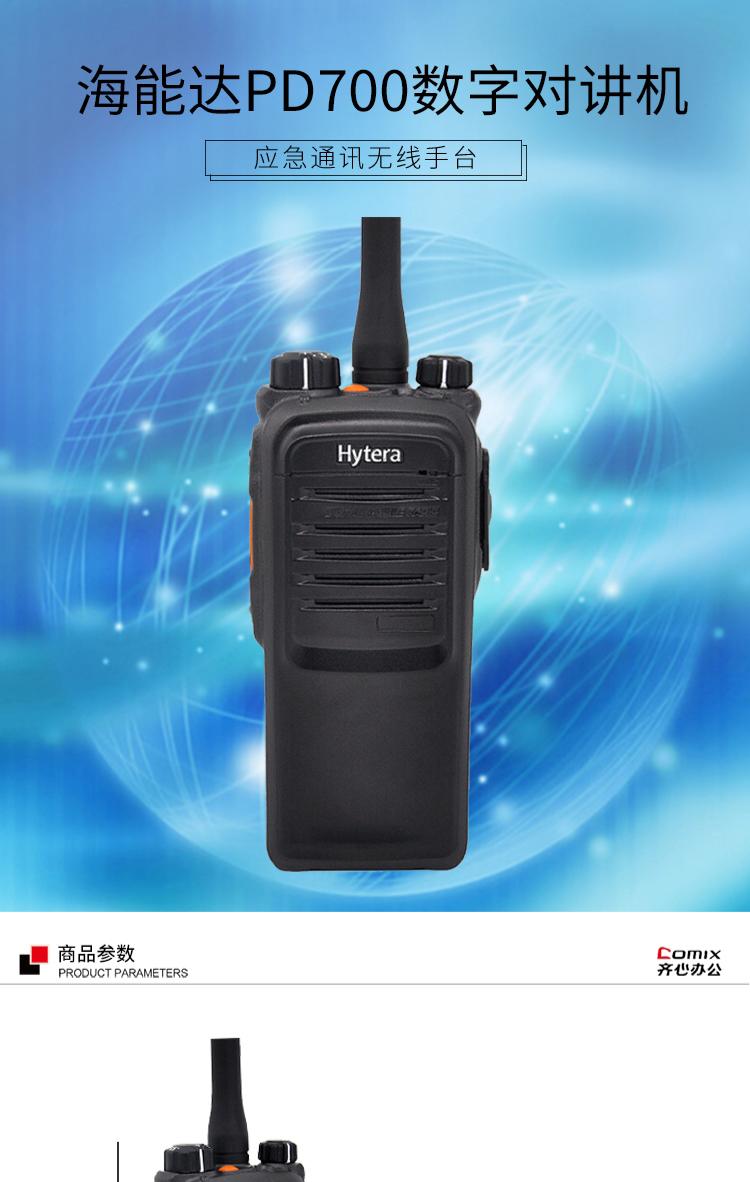 品牌:海能达 型号:pd700 类别:手台 制式:数字对讲机 商品毛重: 电池