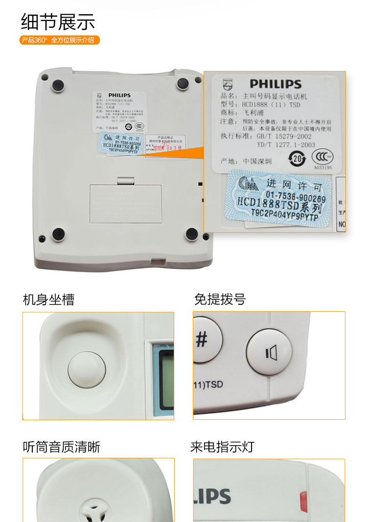 飞利浦 td-2815d 来电显示电话机 白 单位:台