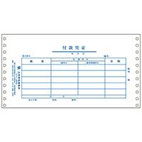 立信 TR103 付款凭证 针打凭证电脑套打账册 配(2000份/箱)(单位:箱)
