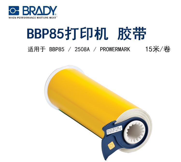 贝迪13617 10寸*50尺 打印胶带 棕色