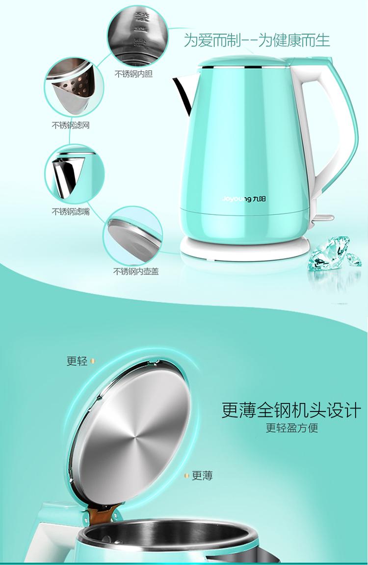 九阳k15-f23 电热水壶 蓝色