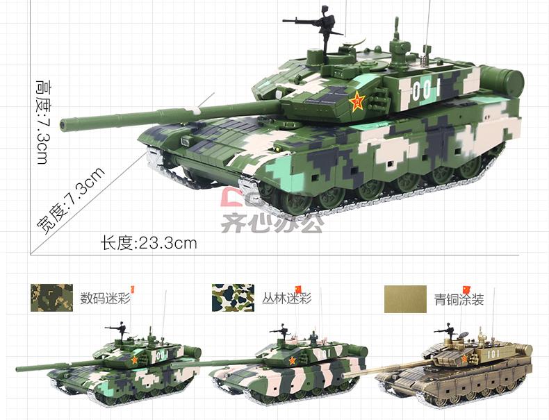 特尔博 1:50主战99a大改坦克