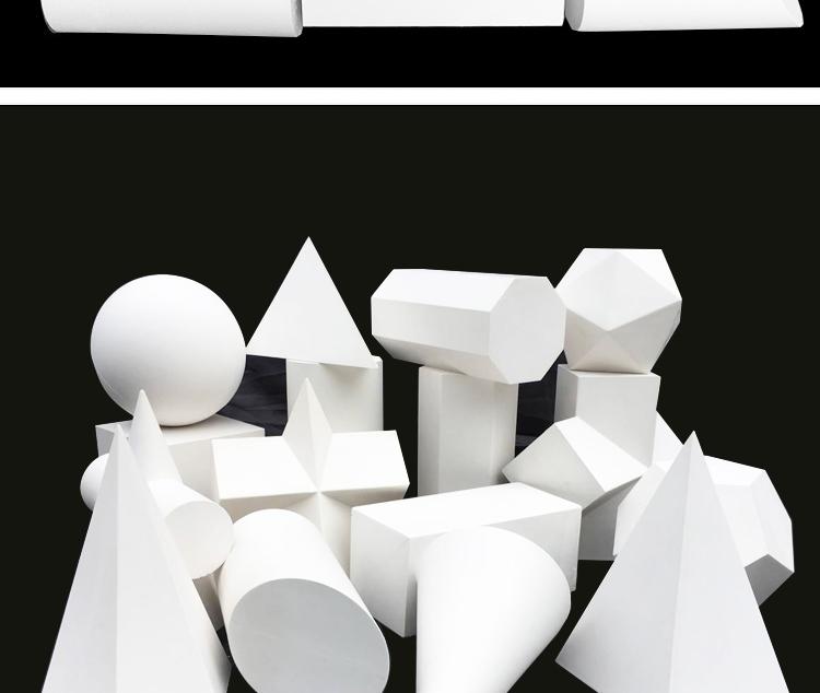 白雪011 石膏像石膏几何体模型几何体16件全套 白色