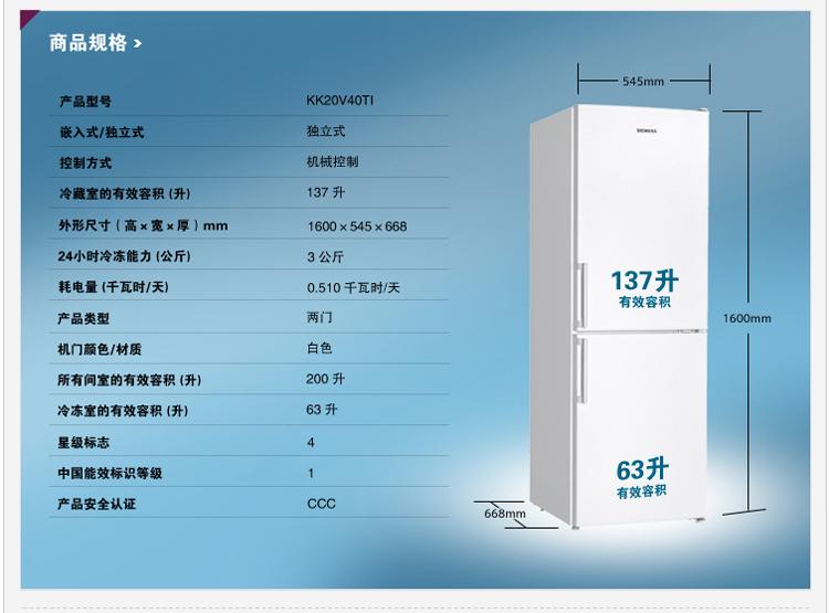 西门子 kk20v40ti 200升双门冰箱 白