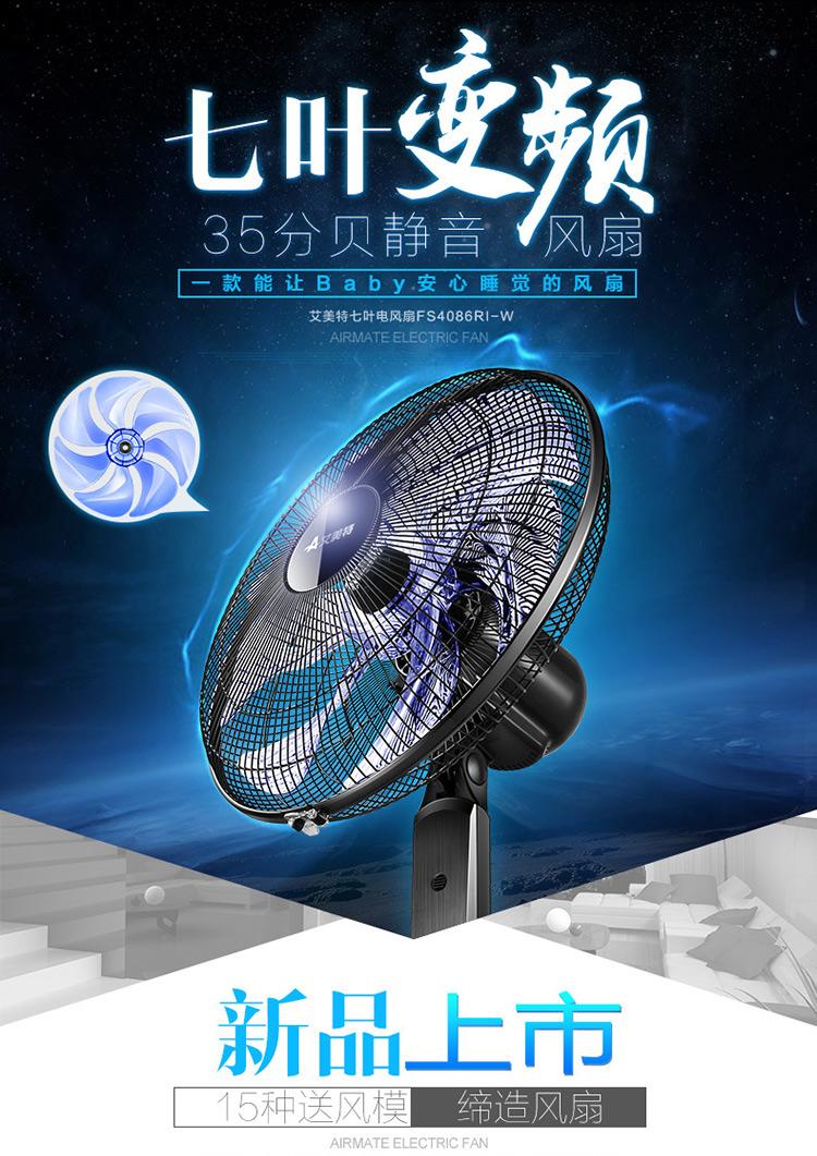 艾美特 fs4086ri-w 七叶遥控落地扇/电风扇