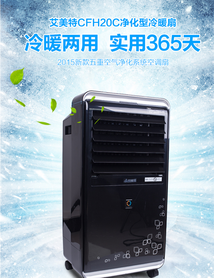 艾美特 cfh20c 遥控蒸发式冷风扇(带加热功能) 黑