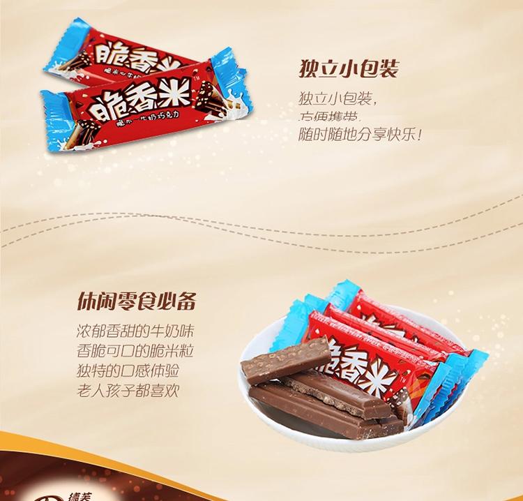 216克 基本单位:碗 产 品 特 点: 德芙 脆香米牛奶巧克力 216克 包装