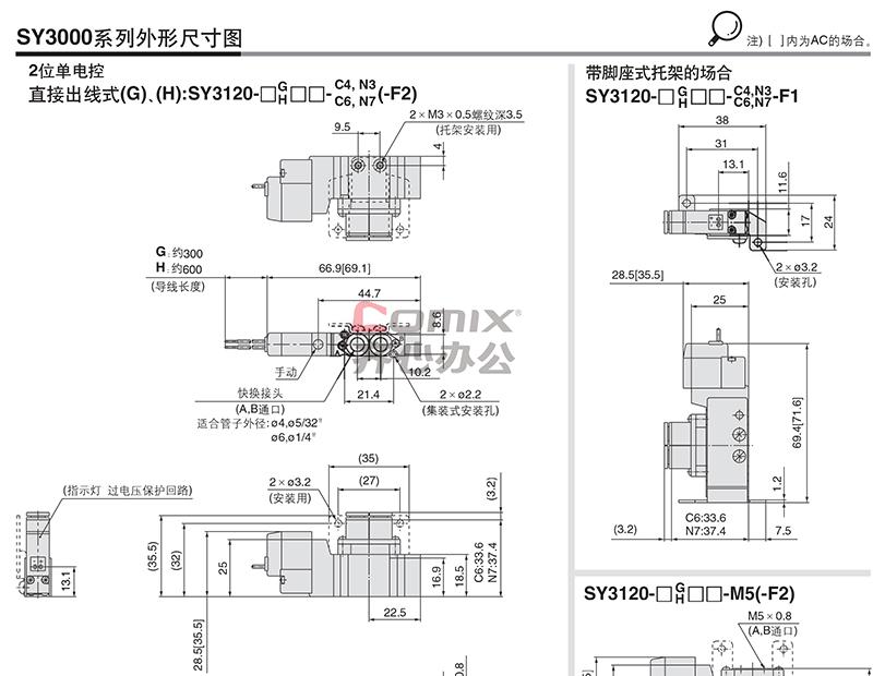 smc 电磁阀 两位五通单电控 直接出线式 dc24v sy3120图片