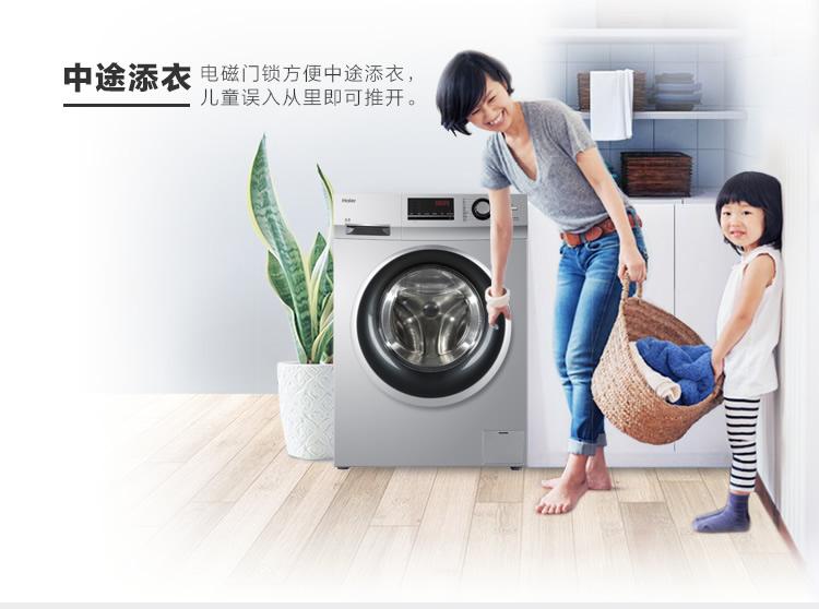 海尔xqg80-bx12636 变频大容量滚筒洗衣机 8公斤