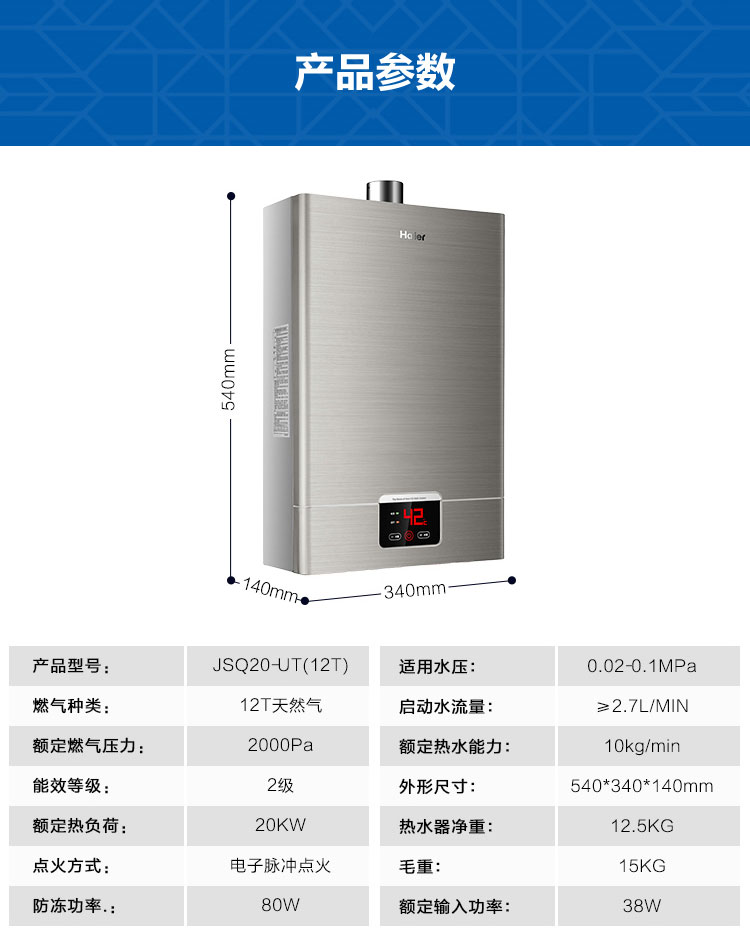 海尔jsq20-ut(12t) 恒温燃气热水器 10升 拉丝银