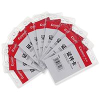 齐心 T2554 证件卡套 软质PVC 竖式 50个/包 透明