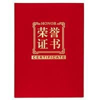 齐心 C4572-10 绒布面荣誉证书 12K