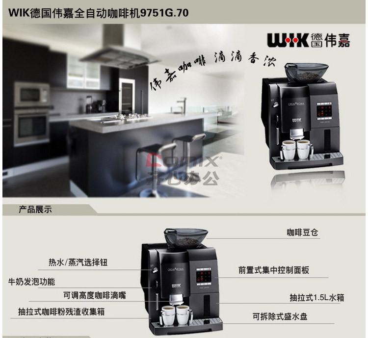 伟嘉咖啡机_WIK德国伟嘉咖啡机9751G.70黑色