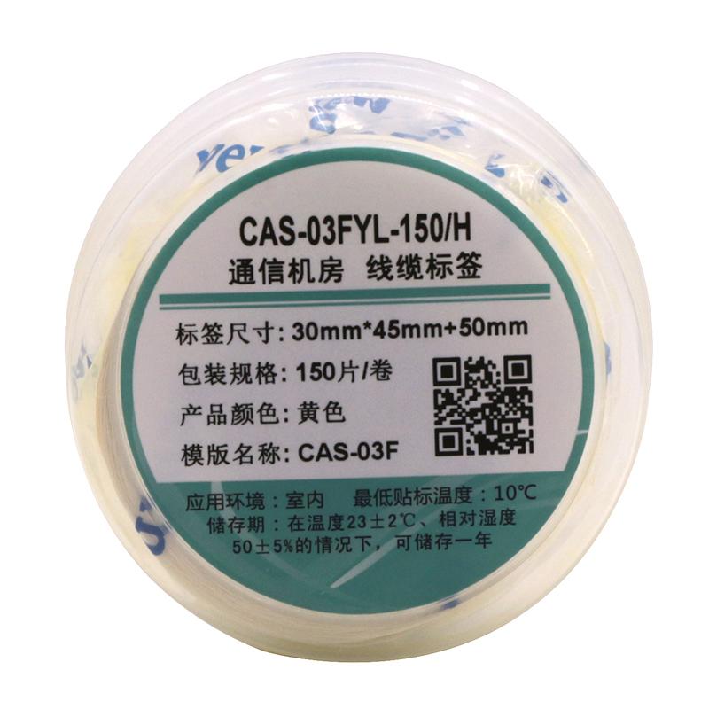 伟文 CAS-03FYL-150/H 150片/盒打印标签 黄色
