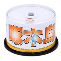 啄木鸟 简系列 DVD-R (50P) 刻录盘