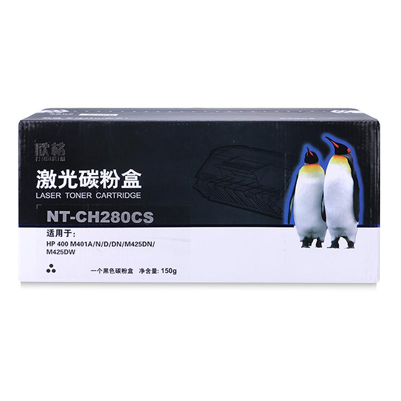 欣格 NT-CH280CS 硒鼓 黑色