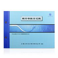 立信 BZ235H-16 银行存款日记账 手工活页账簿272*195mm 配