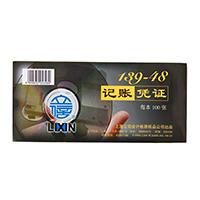 立信 139-48 记账凭证48K 190*88mm (5本/包) 配