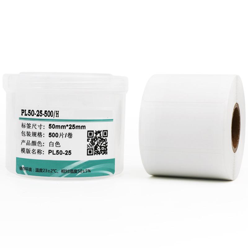 伟文 PL50-25-500/H 50mm*25mm 500片/卷 标签色带 白色 (单位:卷)