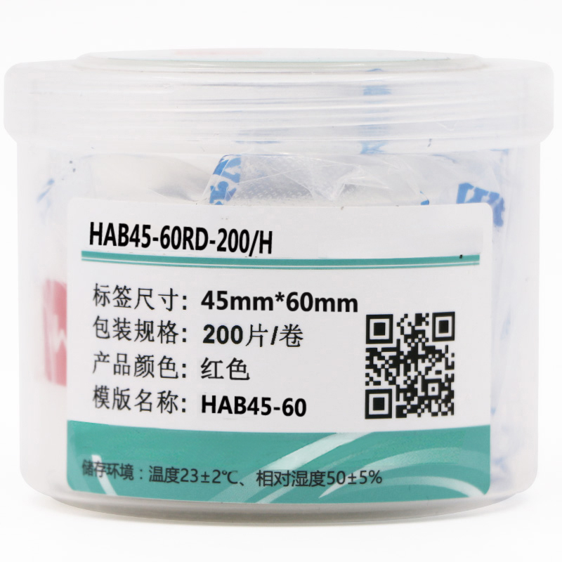 伟文 HAB45-60RD-200/H 45mm*60mm 200片/卷 标签色带 红色 (单位:卷)