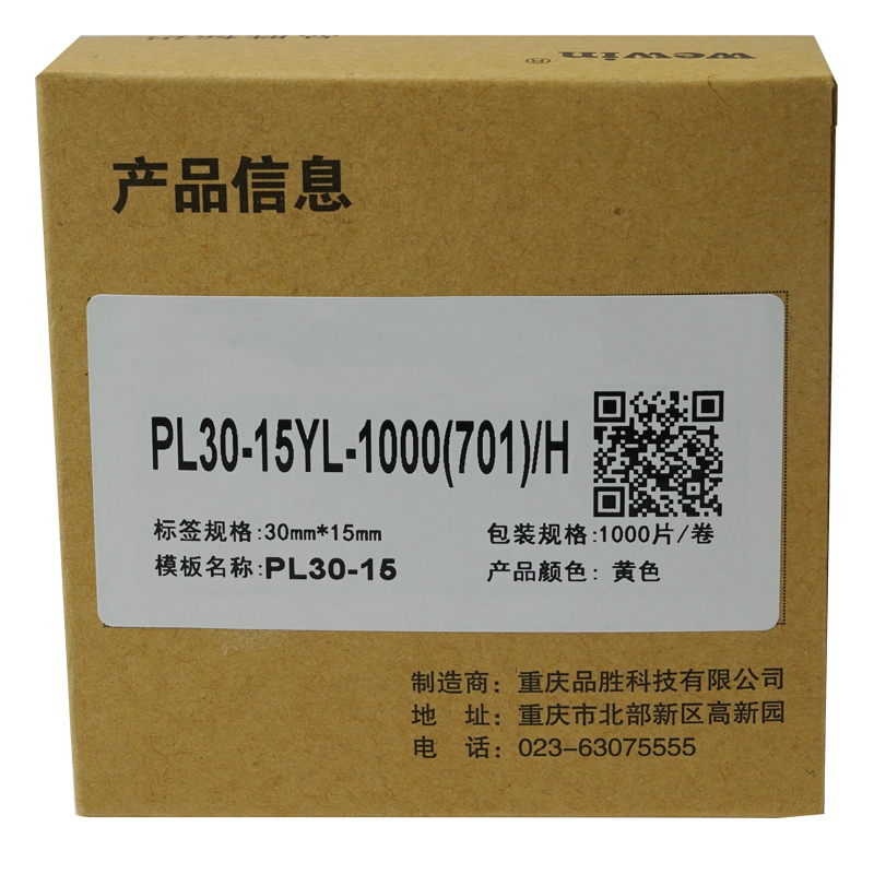 伟文 PL30-15YL-1000/H 30mm*15mm 1000片/卷 标签色带 黄色 (单位:卷)
