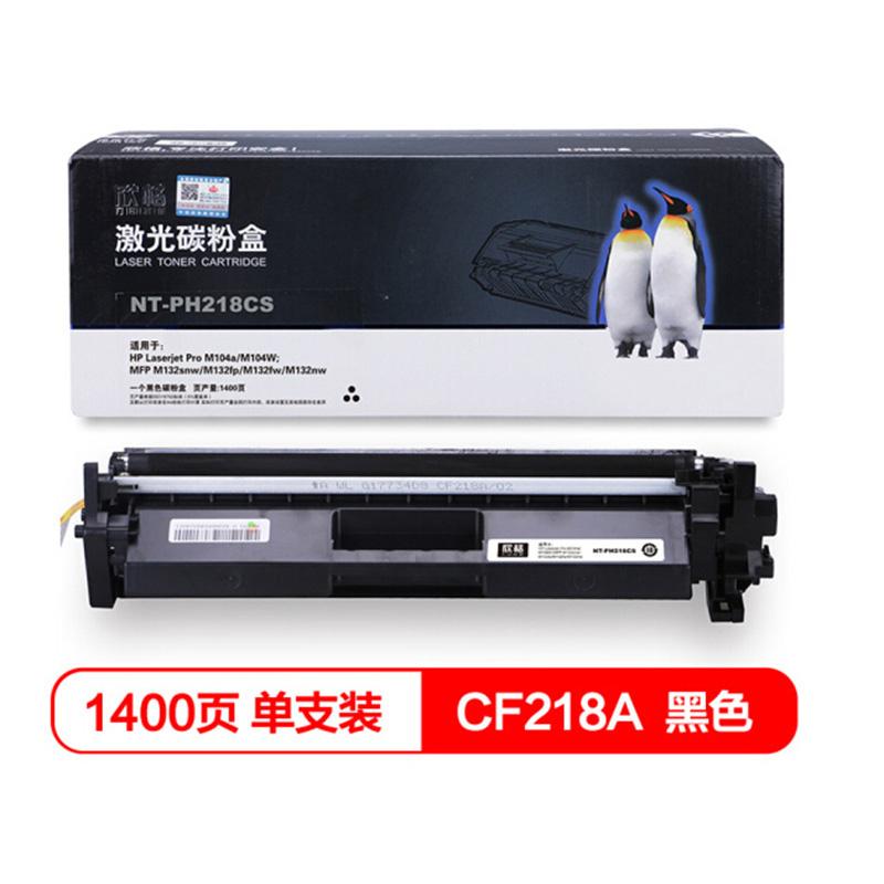欣格 CF218A NT-PH218CS 硒鼓 黑 带芯片适用惠普 M104a M104W M132snw M132fp 打印机 (单位:个)