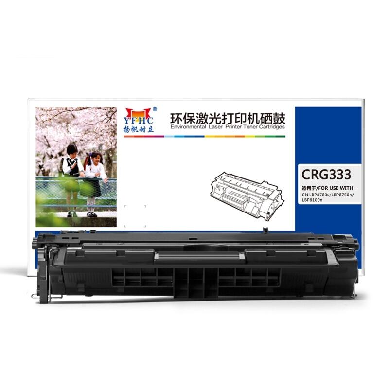 扬帆耐立 CN-CRG333硒鼓 带芯片商专版 (适用佳能CN LBP8750/8780)(单位:支)